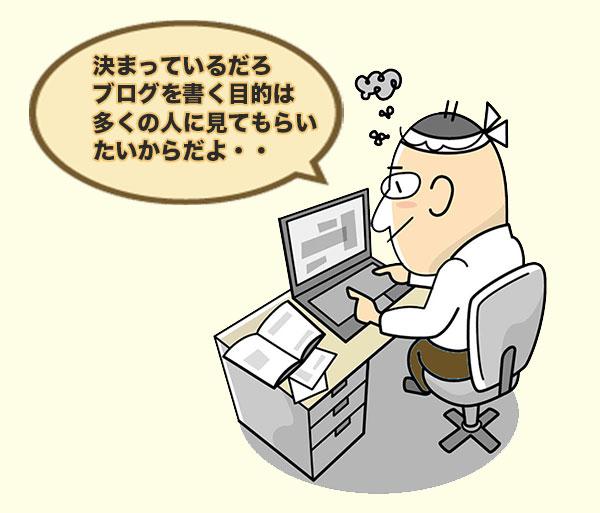 熱心にブログを書いている男性