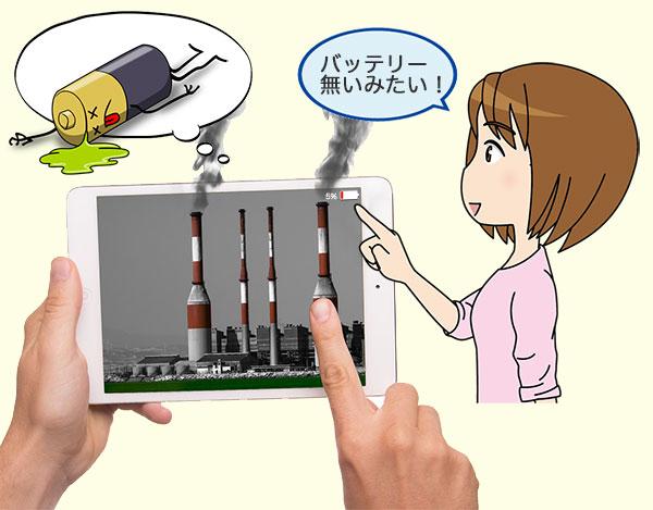 バッテリー切れを指摘する女性