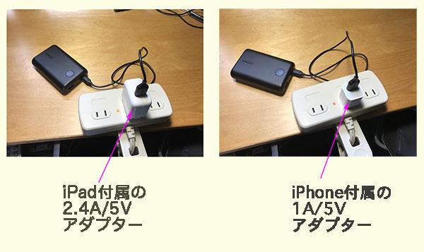 充電アダプター比較