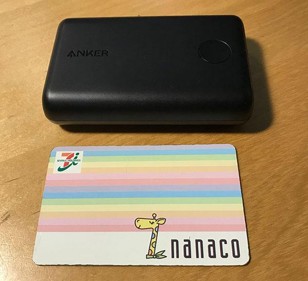 ナナコカードとPowerCore II 10000の比較画像