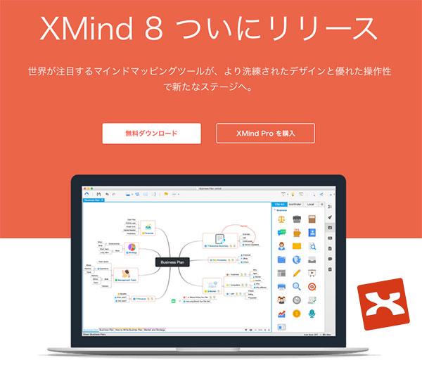 XMindの公式ダウンロードページ