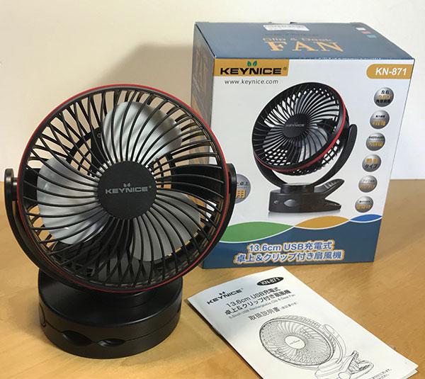 KEYNICEのUSB 扇風機本体とパッケージ、説明書