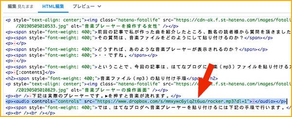 HTML編集画面に貼り付けた例