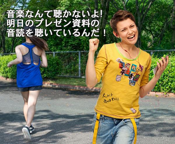 音読を聞きながらジョギングしている女性