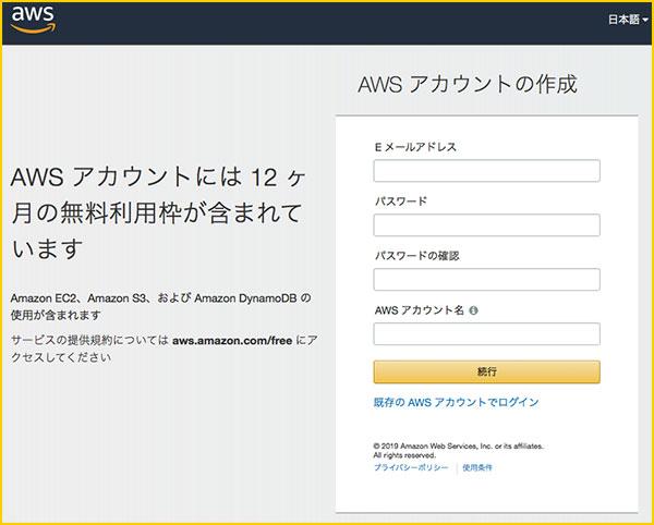 AWSのアカウント設定画面