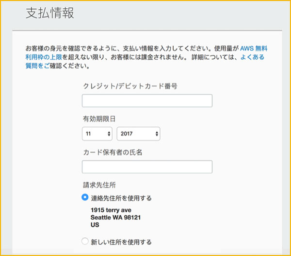 支払い情報記入画面