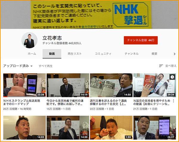 立花孝志のYouTubeチャンネル