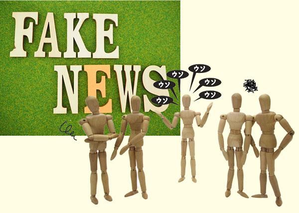 フェイクニュースと視聴者達