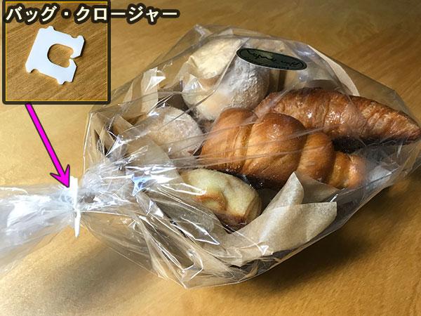食パンの詰め合わせ