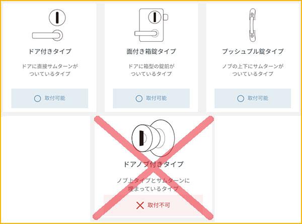 Qrio lockが取り付けられる鍵の種類