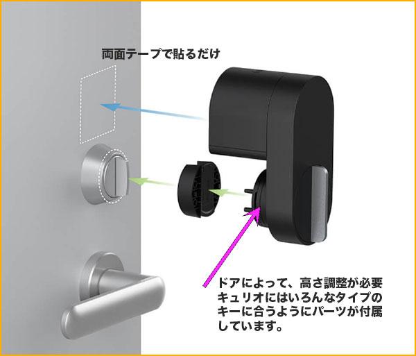 Qrio lockをドアに設置する手順