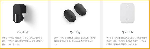 Qrio lockのオプション