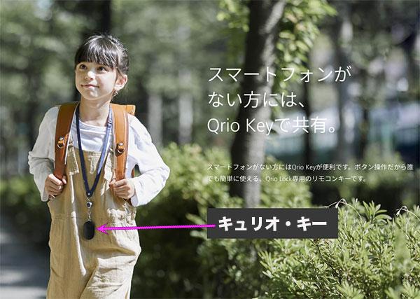 子供がQrio keyを首から掛けている画像