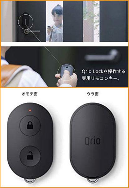 Qrio keyの全体画像と使い方