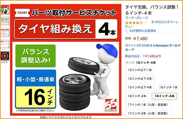 Amazonと提携しているタイヤ組み替えサービス
