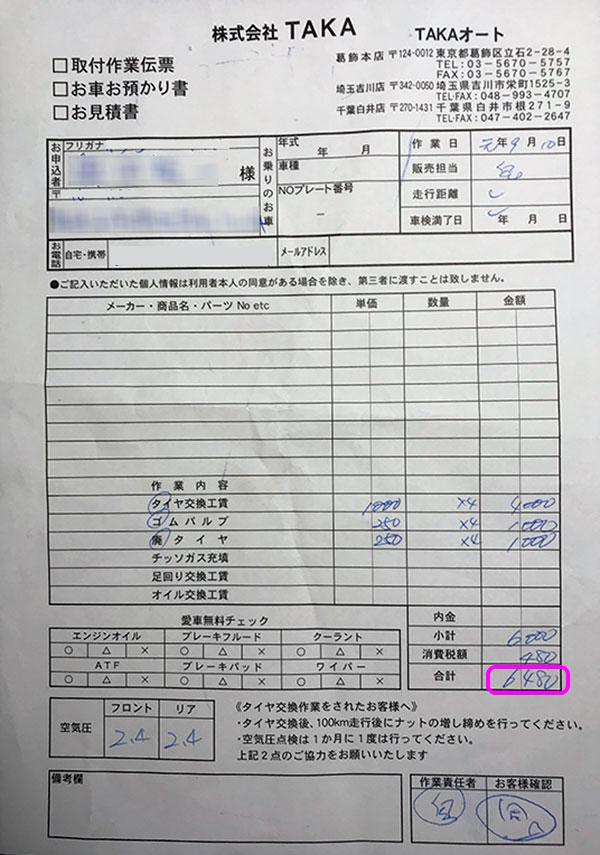TAKAオートの作業完了料金表