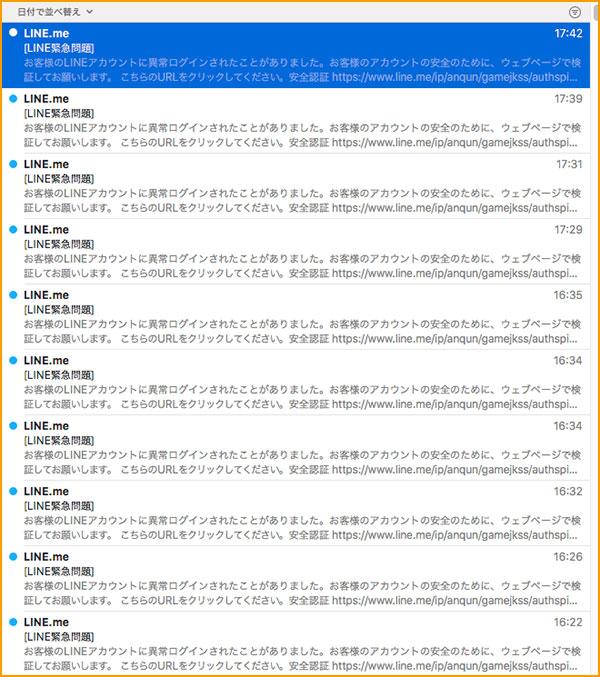 多量のLINE緊急問題詐欺メール