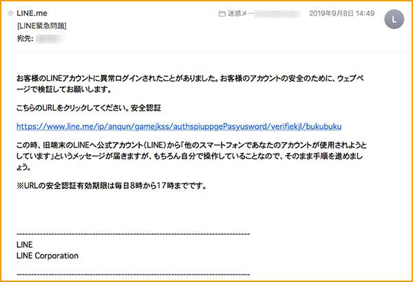 LINE緊急問題メールの本文