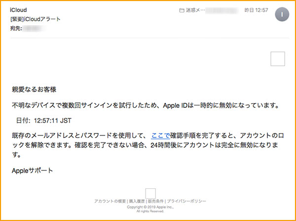 iCloudアラートの詐欺メール