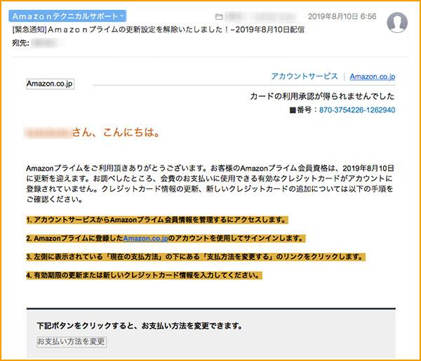 偽のAmazonテクニカルサポートメール