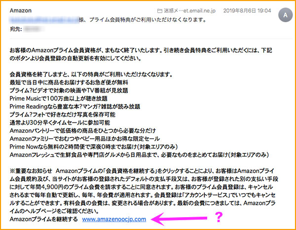 Amazonのプライム会員の詐欺メール