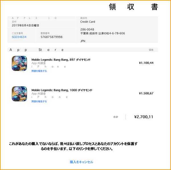 偽のApple Storeの領収書