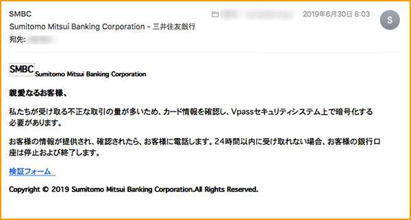 偽のSMBCからのメール