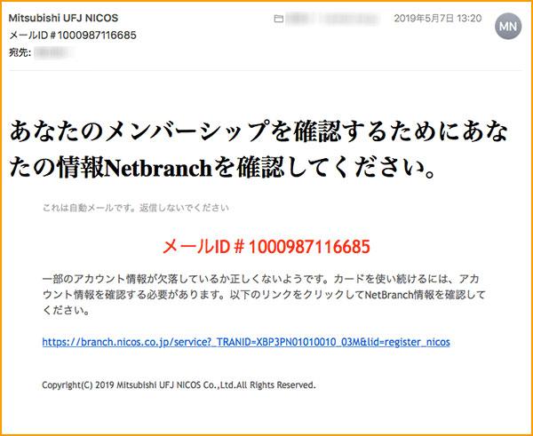 三菱UFJニコスを装う詐欺メール