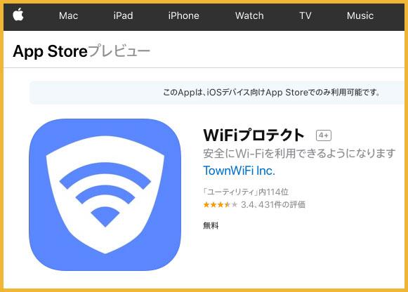 Wi-Fiプロテクトのダウンロードページ