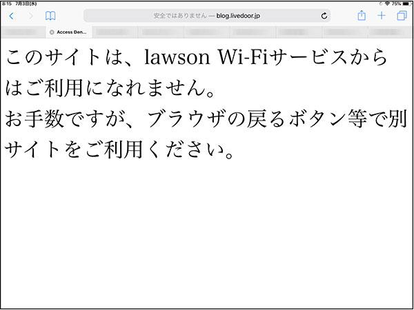 ローソンの無料WiFiで接続拒否になった表示画面