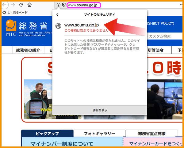 総務省の非安全サイト