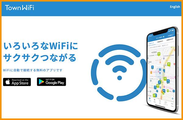 タウンWi-Fiのトップページ