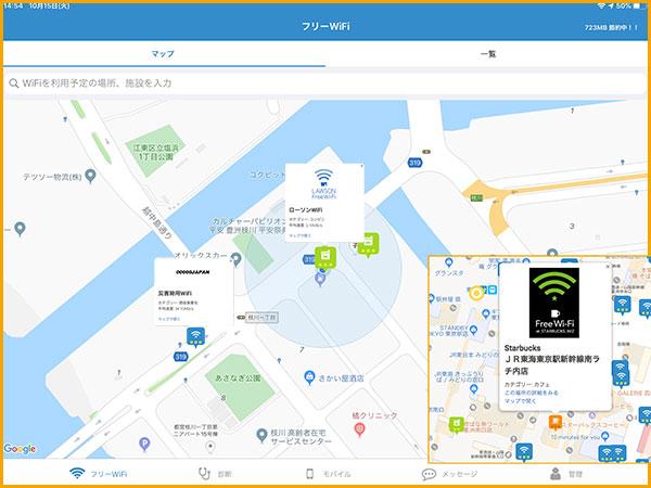 Wi-Fiマップと接続スポットの詳細