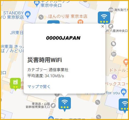 災害時用Wi-Fiスポット