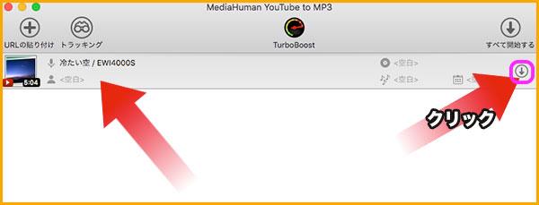 You Tube MP3 Converterの変換する手順