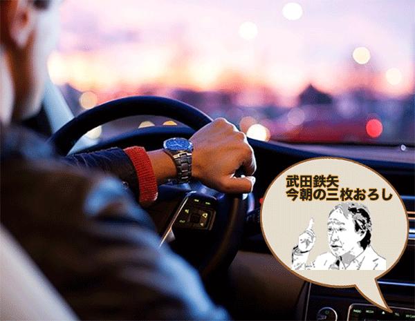 運転しながら聴いている今朝の三枚おろし