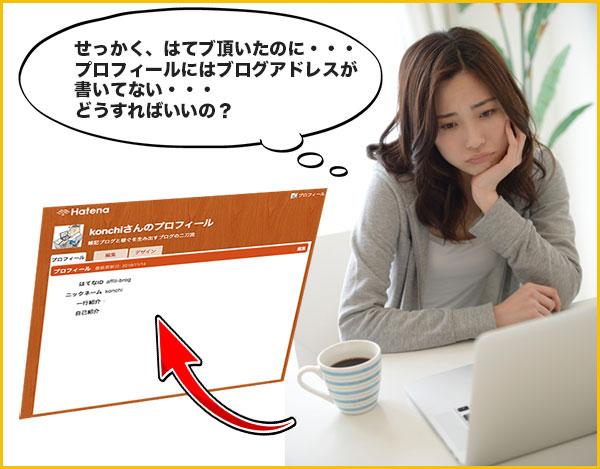 PCを眺めてがっかりしている女性