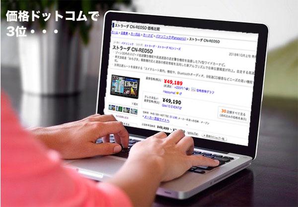 価格ドットコムで値段を調べている女性