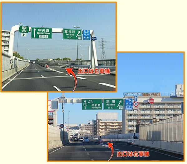 首都高速の右側出口