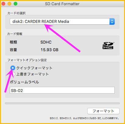 SD Card Formatterの操作画面