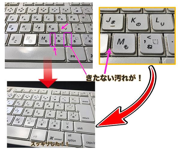 Pcのキーボードの汚れ部分と掃除してキレイになったイメージ