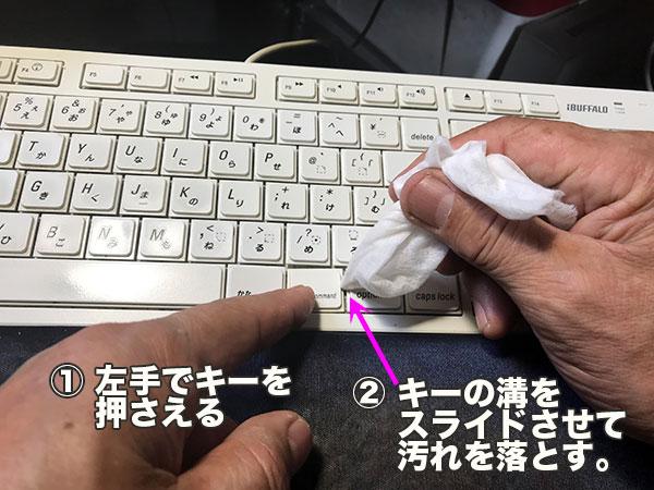 キーボードの汚れをとる方法