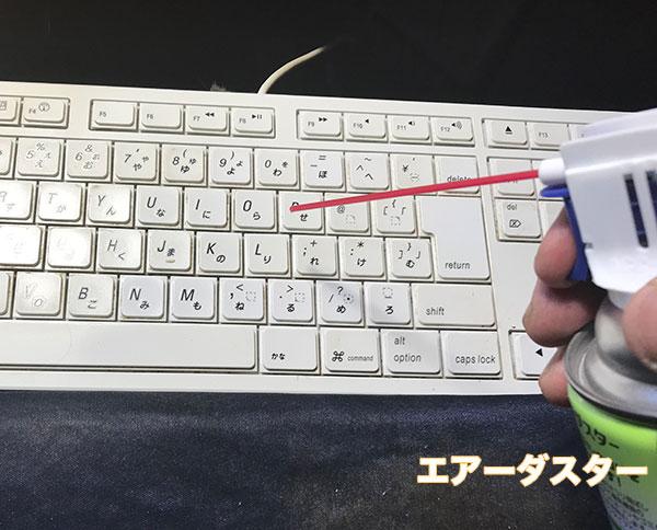 エアーダスターを使ってキーボードの隙間に吹き付ける