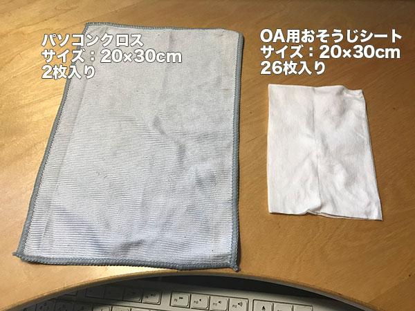 パソコンクロスとOA用おそうじシートのサイズ