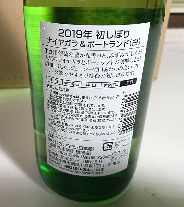 おたるワイン初しぼりボトルの裏ラベル