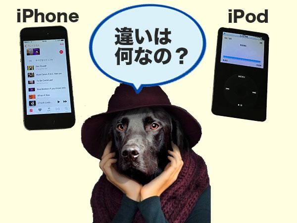 iPhoneとiPodの違いを知りたいと思っているわんこ