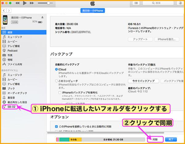 iTunesからiPhoneを同期する手順