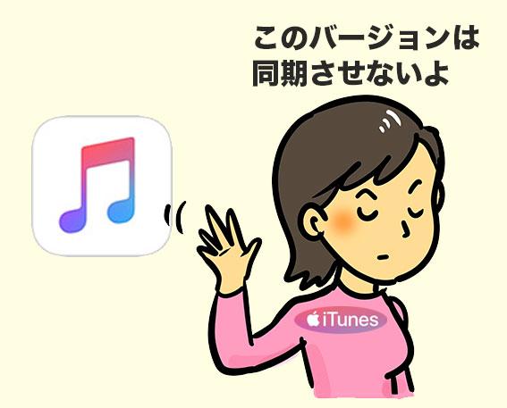 iTunes側の女性
