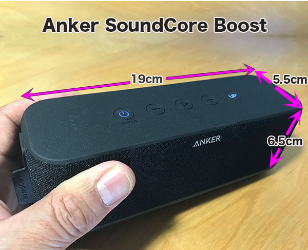 アンカーのサウンドコアブーストの寸法図