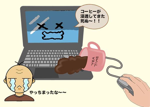 PCのキーボードにコーヒーをこぼした痛い記憶